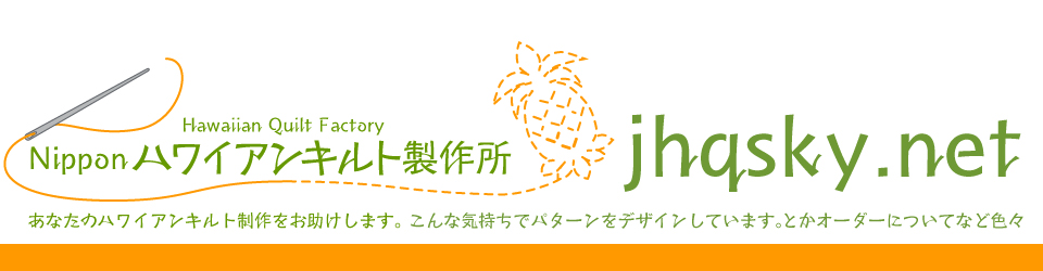 日本ハワイアンキルト製作所デザインノート