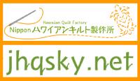 日本ハワイアンキルト製作所へ