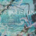 時が止まる 水・風・光 by OSHINO